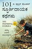101 Inspiring Stories (Kannada)