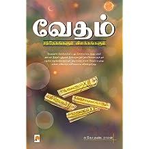 வேதம் சந்தேகங்களும் விளக்கங்களும் / Vedham: Sandegangalum Vilakangalum (Tamil Edition)