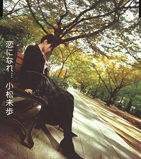 koini-nare-by-miho-komatsu-2005-12-07