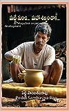 Matti Nunchi Maha Silpam Daaka (Telugu book): A Telugu bok on personality development