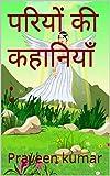 #9: परियों की कहानियाँ : Hindi story book for kids: तीन किताबें एक किताब में (बाल कहानियां 2) (Hindi Edition)