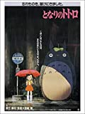 Up Close Impression d'art My Neighbour Totoro - Japanese (30cm x 40cm)