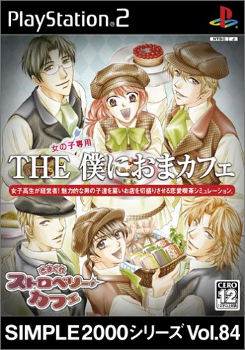 simple-2000-series-vol-84-the-boku-ni-oma-cafe-kimagure-strawberry-cafe