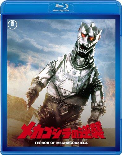 メカゴジラの逆襲 【60周年記念版】 [Blu-ray]