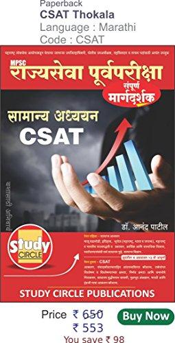 MPSC Samanya Kshamata Chachni CSAT