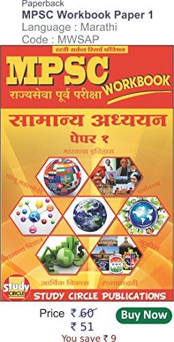 MPSC Workbook Samanya Adhyayan Paper I