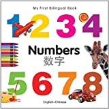 My First Bilingual Book - Numbers - English-Chinese (My First Bilingual Books)