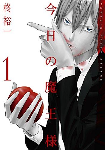 今日の魔王様 1巻 (デジタル版ガンガンコミックスJOKER)