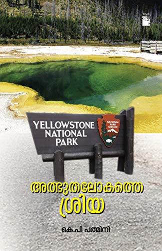 Athbutha Lokathe Shriya: Americayile Yellowstonil Nadathiya Yathranubhabham (Malayalam Edition)