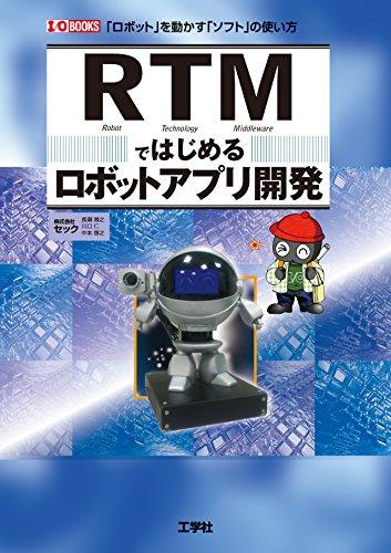 RTMではじめるロボットアプリ開発 (I・O BOOKS)