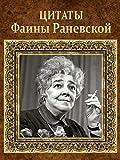 Цитаты Фаины Раневской (Russian Edition)