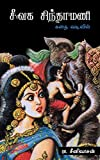 சீவக சிந்தாமணி - கதை வடிவில்: Seevaga Sinthamani (Tamil Edition)