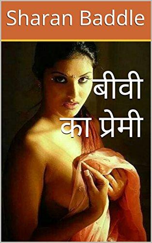 cuckold caption Hindi