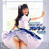 Sailor Bishojo Nantettatte Oshirina by Rina Akiyama (2007-08-08)