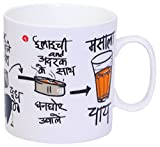 #8: Pyaala Chai Masala Milk Mug, 390ml/8.4cm, Multicolour