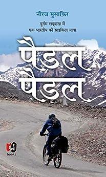 Paddle Paddle (Hindi Edition) by [Musafir, Neeraj ]