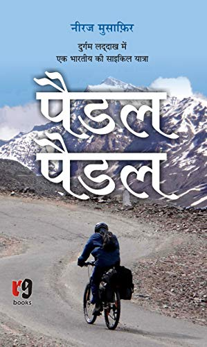 Paddle Paddle (Hindi Edition) por Neeraj  Musafir