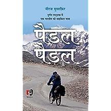 Paddle Paddle (Hindi Edition)