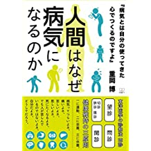 Why do humans become sick (22nd CENTURY ART) (Japanese Edition)