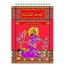 الحكم العطائية (المكتبة الصوفية الصغيرة) (Arabic Edition)