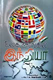 India and The World in Tamil (உலக அரங்கில் இந்தியா) - For UPSC AND TNPSC and all Competitive Exams including Civil Services