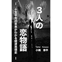 Love story of three people: juugonennsakigawakarukeizaishisoushi (Japanese Edition)