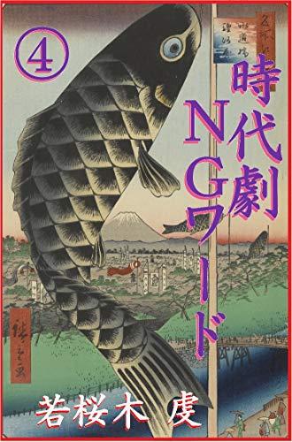 Unsuitable Words For Historical Novel 4 por Wakasaki Ken epub