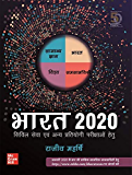 Bharat 2020 : Civil Seva Evam Anya Pratiyogi Parikshao Hetu (Hindi Edition)