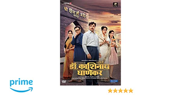 Amazon in: Buy Ani    Dr Kashinath Ghanekar DVD, Blu-ray Online at