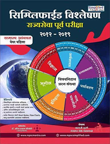 Simplified Vishleshan Rajyaseva Purva Pariksha 2012-2019