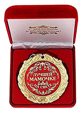 Medaille in Geschenkbox Die beste Mutter in der Welt russisch Jubiläum Geburtstag
