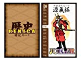 To-learn-through-play-History-flash-cards-REKICA-Rekika-prequel-japan-import