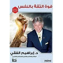 قوة الثقة بالنفس (Arabic Edition)