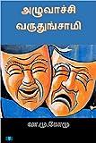 அழுவாச்சி வருதுங்சாமி (Aluvachi Varuthungsami) (Tamil Edition)