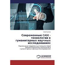 Sovremennye CASE - tekhnologii v gumanitarnykh nauchnykh issledovaniyakh: Primenenie sovremennykh Computer-Aided Software Engineering tekhnologiy v gumanitarnykh nauchnykh issledovaniyakh