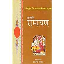 Valmiki Ramayan (Sanskrit Classics)  (Hindi)