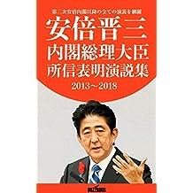 The Speeches of  Abe Shinzo (Japanese Edition)