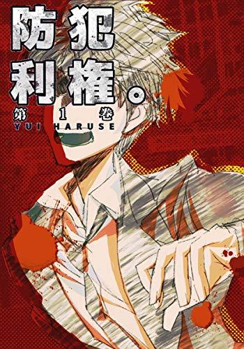 bouhanriken dai1kan (Japanese Edition)