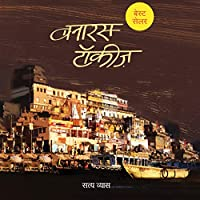 Banaras Talkies (Hindi Edition)
