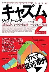 Kyazumu : Shinshohin o bureiku saseru cho maketingu riron.