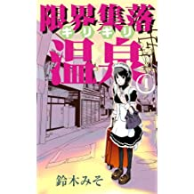 girigiri onsen1 (Japanese Edition)