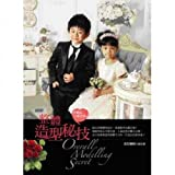 The overall shape Cheats: bridesmaid popular flower girl replies(Chinese Edition)