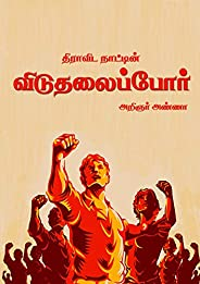 War of Independence for Dravidan Country : விடுதலைப்போர் - திராவிட நாடு (Tamil Edition)