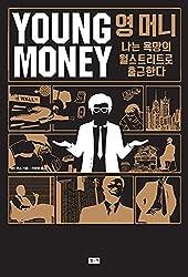 Young Money (2014) (Korea Edition)