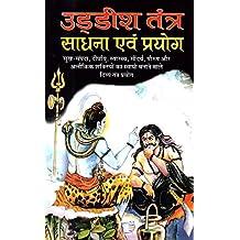 Uddish Tantra Sadhna Avam Pryog