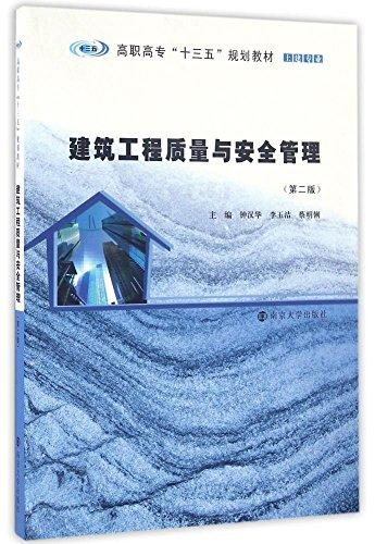 """高职高专""""十三五""""规划教材·土建专业//建筑工程质量与安全管理(第二版)"""