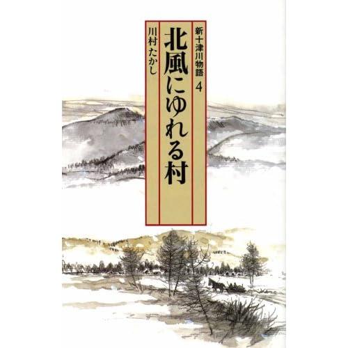 Shintotsukawa monogatari. (Kitakaze ni yureru mura).