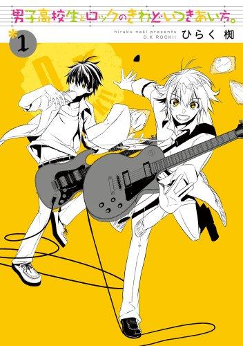 Dealing with lock and risque high school boy. (1) (Sylph Comics) (2013) ISBN: 4048916831 [Japanese Import] par Naki Hiraku
