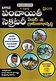 APPSC Group-III Paper-II Panchayat Secretary ( RURAL DEVELOPMENT ) [ TELUGU MEDIUM ]