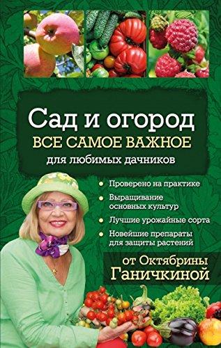 sad-i-ogorod-vse-samoe-vazhnoe-dlia-liubimykh-dachnikov-in-russian